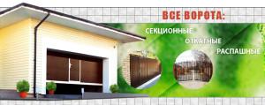 Автоматические ворота Щелково